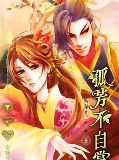Gu Fang Bu Zi Shang (NOVELA)