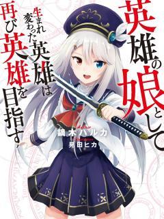 Eiyuu No Musume To Shite Umarekawatta Eiyuu Wa Futatabi Eiyuu O Mezasu (Web Novel)