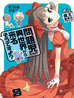Mondaiji-tachi Ga Isekai Kara Kuru Soudesu Yo (Novela)