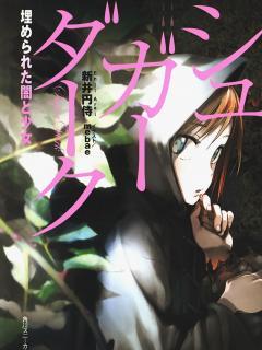 Sugar Dark ( Novela)