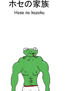 Hose No Kazoku