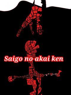 Saigo No Akai Ken