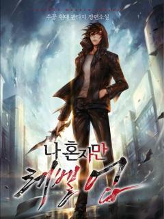 Solo Leveling (novela)