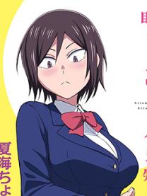 Hitomi-chan Wa Hito Mishiri