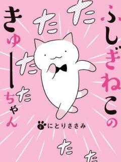 Fushigi Neko No Kyuu-chan~