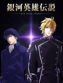 Legend Of Galactic Heroes (NOVELA)