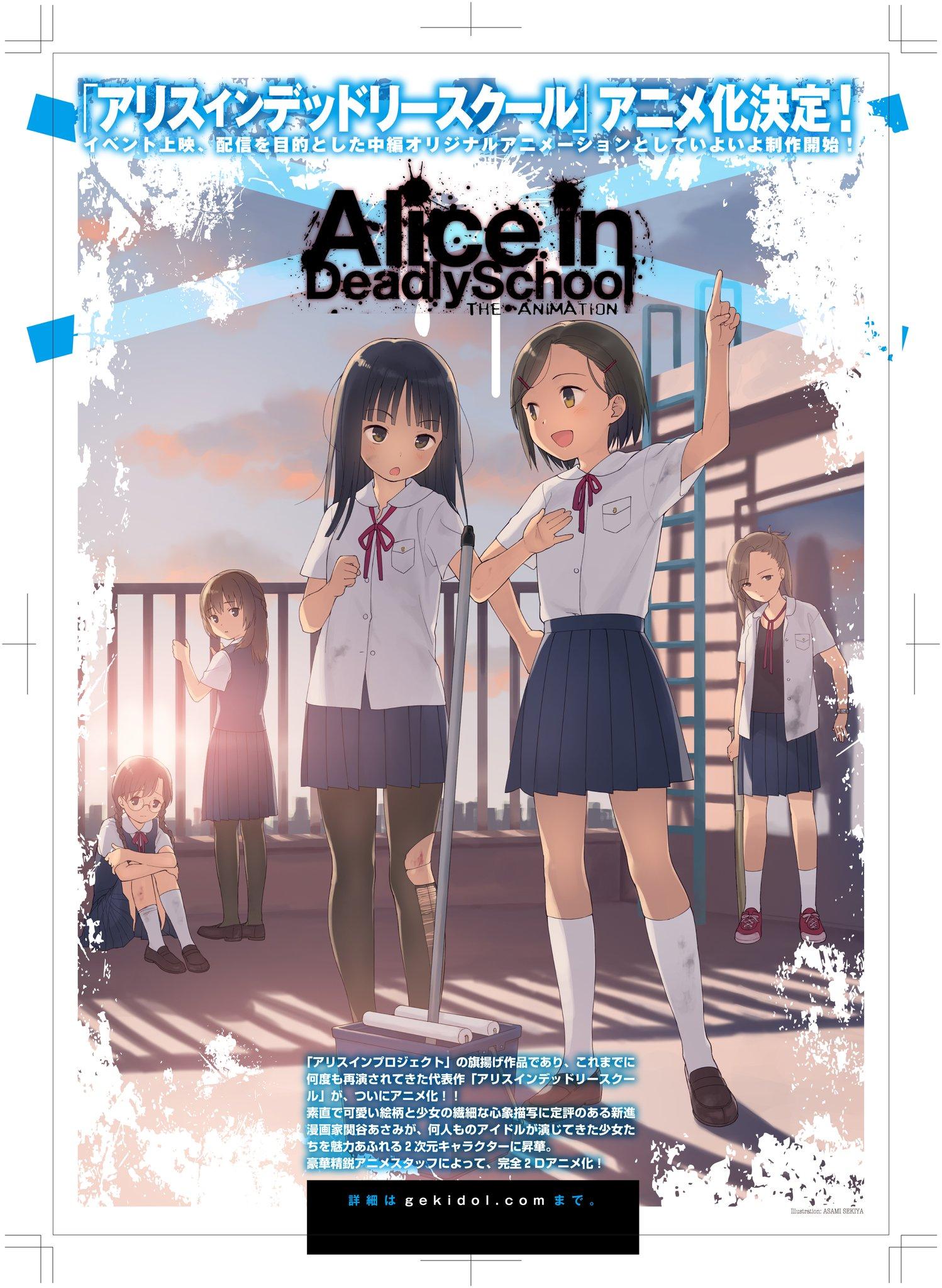 Алиса в школе мертвых (2019)