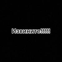 ИзВиНиТе