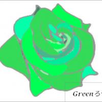 green ろせ