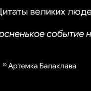 Максим Каращук