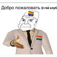 гей клуб наше все
