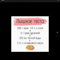 Пышное Тесто