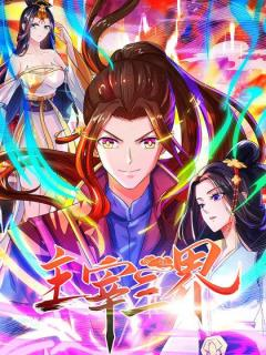 Dominate The Three Realms (MANHUA)