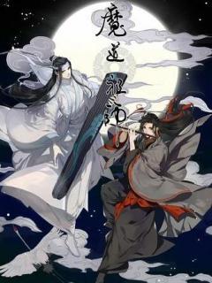 Mo Dao Zu Shi (MDZS)
