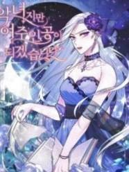 Even Though I'M The Villainess, I'Ll Become The Heroine!