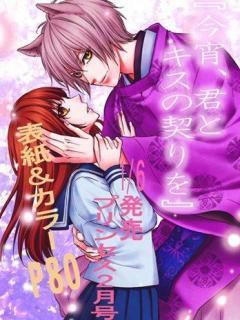 Koyoi, Kimi To Kiss No Chigiri Wo (The Fox's Kiss)