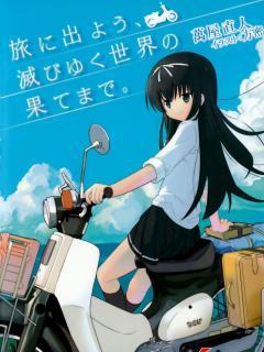 Tabi Ni Deyou, Horobiyuku Sekai No Hate Made (Novela)