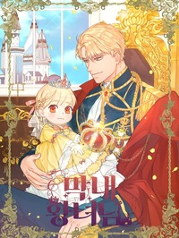 The Youngest Princess - Dreamers Empire