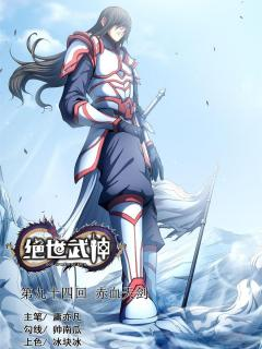 Peerless Martial God (Novela)
