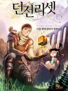 Dungeon Reset Novela