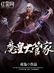 Emperador Mágico (Novela)