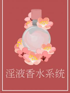 Kinky Perfume System(novela)
