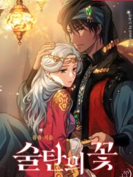 Amor Do Sultão (Novel)