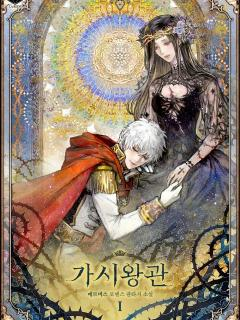 Crown Of Thorns (Novel)