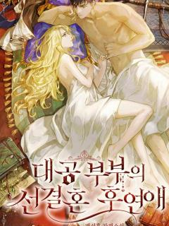 Grand Ducal Couple's After Marriage Love Story (Novel)