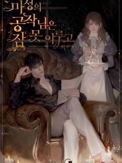 The Devilish Duke Can't Sleep (Novel)