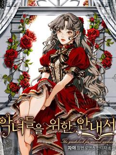 The Guidebook For Villainesses (Novel)