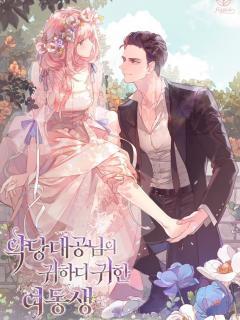 The Precious Sister Of The Villainous Grand Duke (Novel)