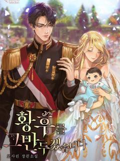 Vou Sair Como A Imperatriz (Novel)