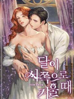 When The Moon Tilts West (Novel)