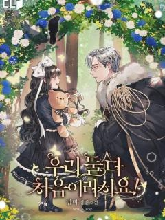 It's The First Time For Both Of Us (Novel)