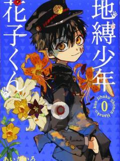 Jibaku Shounen Hanako-kun Vol. 0