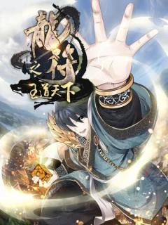 Long Fu Zhi Wangdao Tianxia