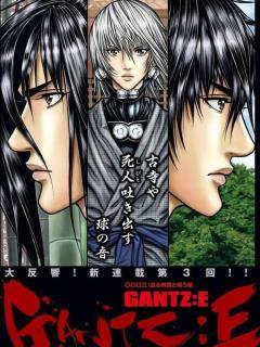 Gantz: Edo