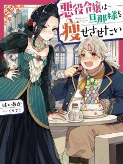 Akuyaku Reijou Wa Danna-sama Wo Yasesasetai (Novel)