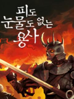 Hero Without Blood Or Tear (Novela)