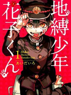 Jibaku Shonen Hanako-kun