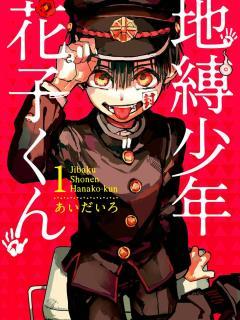 Jibaku Shounen Hanako-kun (sin Errores Xd)