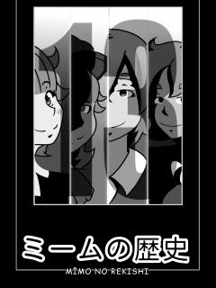 Mimo No Rekishi