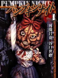Pumpkin Night - Continuação PT-BR