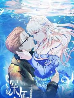 Deep Sea's Song (Manhua)