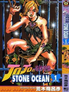 JoJos Stone Ocean