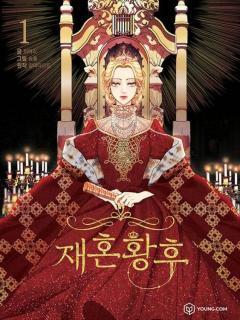 La Emperatriz Se Volvió A Casar (continuación)