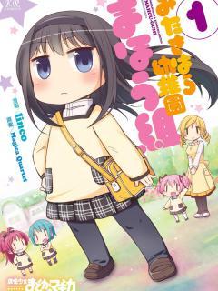 Mitakihara Kindergarden Mahougumi