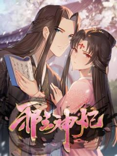 Evil King And Concubine: Healing Hands Cover The Sky