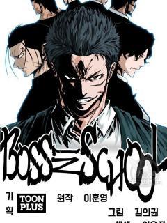 Boss In School S3